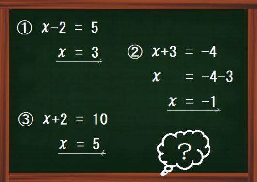「移項」を習いはじめると、この図のような計算ミスをする生徒が出てきます。